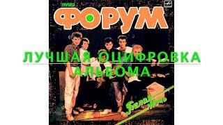 Форум - Белая ночь (альбом) © 1985 Лучшая оцифровка винила!