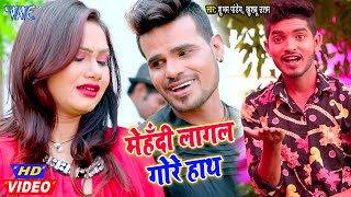 #Video - मेहँदी लागल गोरे हाथ I #Shubham Pandey I Mehandi Lagal Gore Hath 2020 Bhojpuri Song