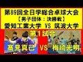 【卓球】髙見真己(愛工大) vs 梅崎光明(筑波大) 第89回全日本大学総合卓球選手権大会 男子決勝 第1試合