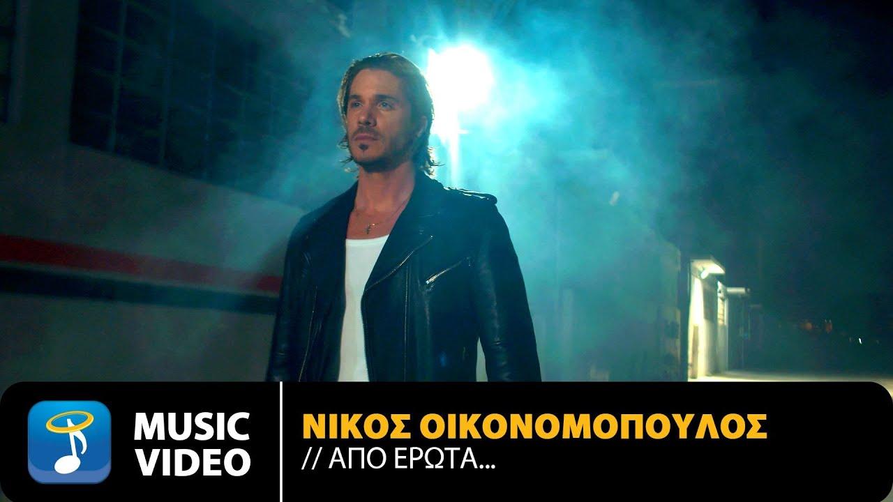 Download Νίκος Οικονομόπουλος - Από Έρωτα...   Official Music Video (4K)