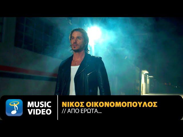 Νίκος Οικονομόπουλος - Από Έρωτα... | Official Music Video (4K)