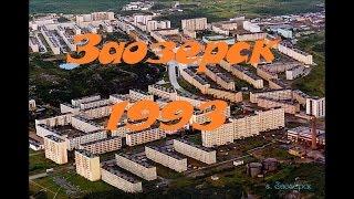 Заозерск образца 1993 года