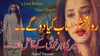 Heart Touching Sad Shayri| Urdu Sad Poetry| 2 Line Urdu Poetry|Broken Heart Shayri| Adeel Hassan