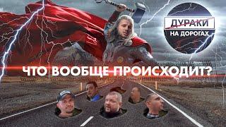 ДуракиНаДорогах Дайджест: Танцы на месте ДТП, доставщик плюёт в полицейского, а Литвин в Давыдыча