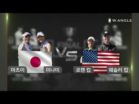 W.ANGLE WORLD XTREME GOLF 2019 6회 본방송 Team USA vs. Team Japan (W.ANGLE Speed Golf 2019)