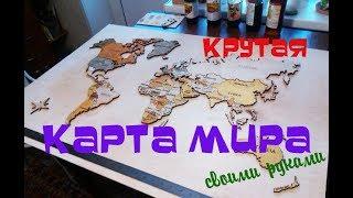 Карта мира своими руками