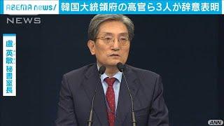 韓国大統領府で何が?秘書室長ら高官3人が辞意表明(2020年12月31日) - YouTube
