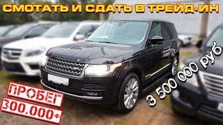 Range Rover из трейд-ин: тройной развод на 3.5 млн рублей