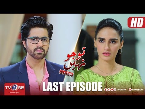Tu Jo Nahi | Last Episode | TV One Drama | 13 August 2018