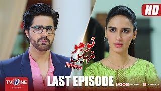 Tu Jo Nahi | Last Episode | TV One Drama | 13 August 2018