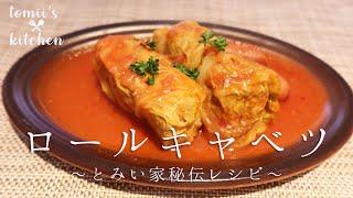 【直伝】絶品!とみい家のロールキャベツ~tomii's kitchen~【レシピ】【作り方】