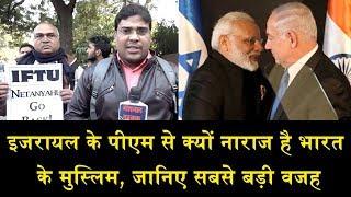 भारत में इजरायल के पीएम के विरोध की असली वजह क्य़ा है ?/MUSLIM PEOPLE PROTEST AGAINST ISRAEL PM