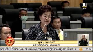 ส.ส.มุกดา เพื่อไทย สุดทนอากาศห้องประชุมสภาใหม่ หายใจไม่ออก คอแห้ง ต้องใส่หน้ากาก