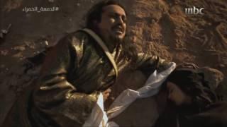 الحلقة 31 -   #الدمعة_الحمراء - حزن الوافى على موت شيمة امام عينة