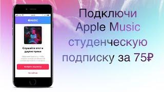 Как подключить студенческую подписку Apple Music