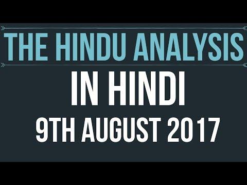 9 August 2017-The Hindu Editorial News Paper Analysis- [UPSC/ PCS/ SSC/ RBI Grade B/ IBPS]