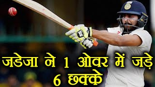 Ravindra Jadeja hits 6 SIXES in an Over, 154 runs ( 15X4, 10X6)  | वनइंडिया हिंदी