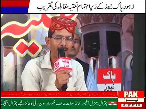Lahore : Naat Competition On Pak News TV