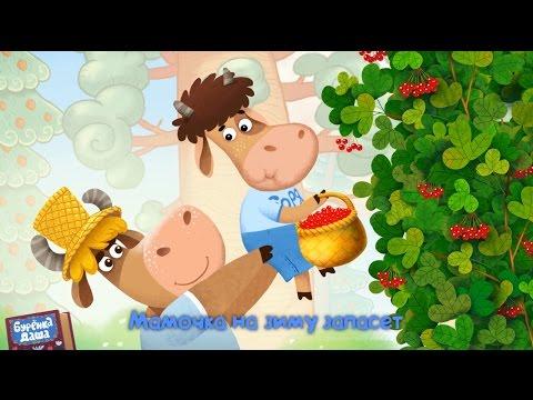 Бурёнка Даша. Калинка-Малинка | Песни для детей - Простые вкусные домашние видео рецепты блюд