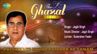 Patthar Ke Khuda Patthar Ke Sanam | Ghazal Song | Jagjit Singh