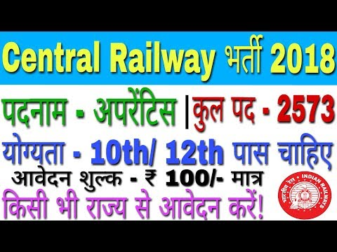 RRC Central Railway Recruitment 2018 For 2573 Apprentice Posts - Apply Online at www.rrccr.com