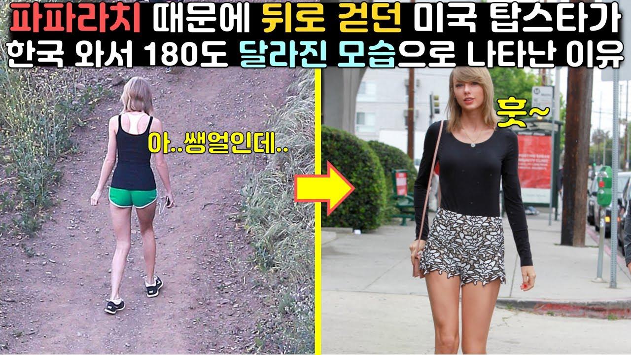 파파라치 때문에 항상 뒤로 걷던 미국 탑스타가 한국 와서 180도 달라진 모습으로 나타난 이유