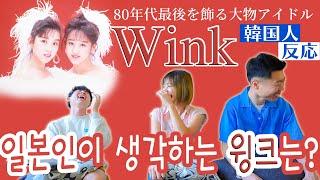ご視聴ありがとうございます。 今回は昭和アイドルシリーズ第5弾【Wink】 韓国では松田聖子と中森明菜に肩を並べるほどの人気があるそうです。 ニコニコと元気なアイドル ...