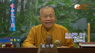混元禪師法語261-270集【唯心天下事2759】| WXTV唯心電視台