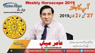 Weekly Urdu Horoscope   Yeh Hafta Kaisa Guzray Ga   27 May to 2 June 2019    Aameer Mian Astrology