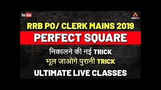 Perfect Square New Trick For RRB PO/CLERK MAINS
