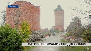 Латвія. Шляхами Середньовіччя