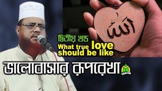 Bangla waz-part-2 ভালোবাসার ওয়াজ, কোন ভালোবাসা, জানেন কি? মাওলানা আতাউল গনি ওসমানী