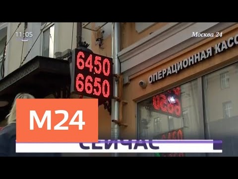 Курс доллара достиг 67 рублей на открытии торгов - Москва 24