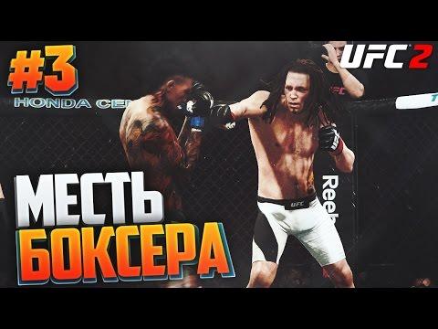 UFC 2 КАРЬЕРА #3 - МЕСТЬ БОКСЕРА
