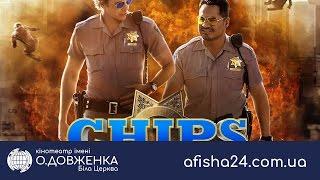 Калифорнийский дорожный патруль (afisha24.com.ua) с 20 апреля