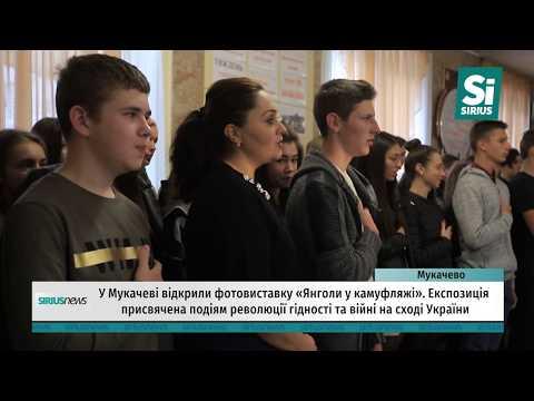 У Мукачеві відкрили фотовиставку «Янголи у камуфляжі»