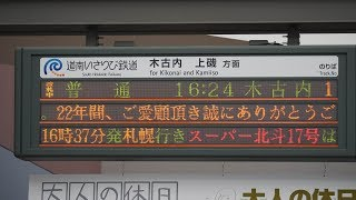 JR北海道函館駅発車標 車内販売最後の特急スーパー北斗改札時特別表示