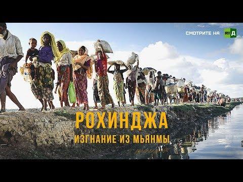 Рохинджа. Изгнание из