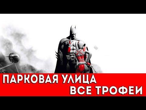 BATMAN: ARKHAM CITY - ПАРКОВАЯ УЛИЦА (ВСЕ ТРОФЕИ РИДДЛЕРА)
