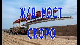 29 пар поездов в сутки будет ходить по Крымскому мосту уже через год