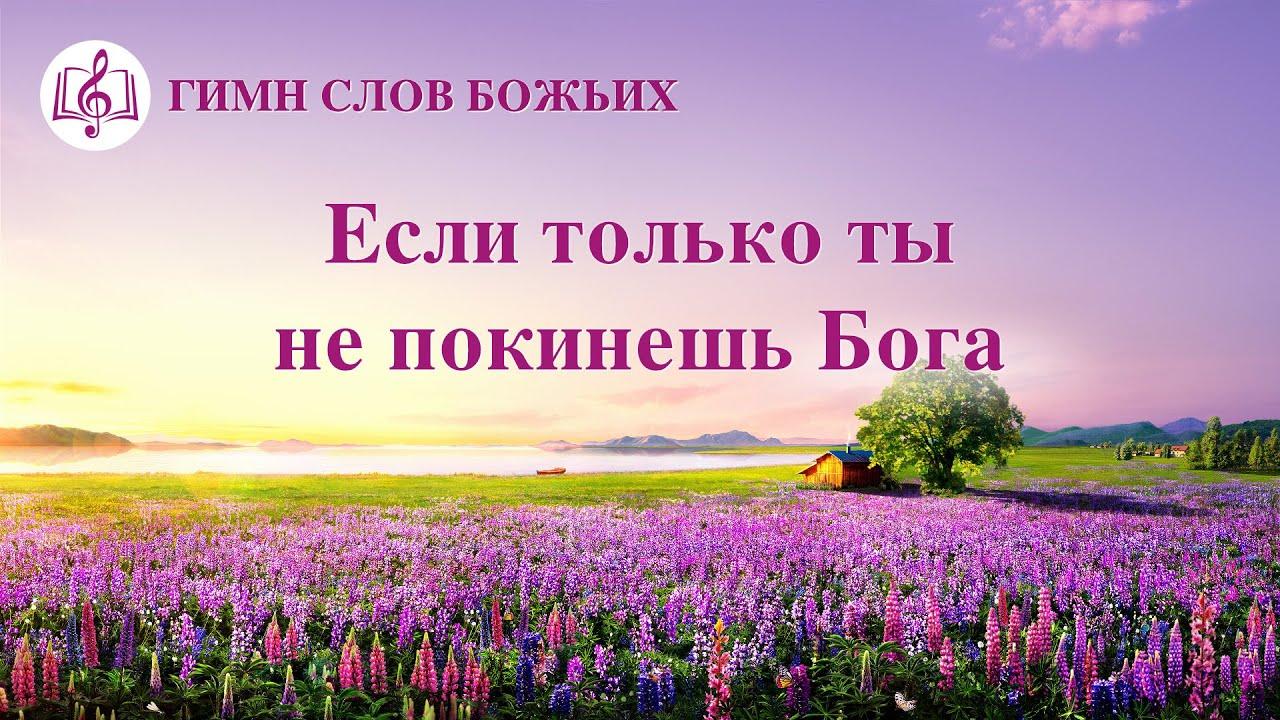 Христианские Песни «Если только ты не покинешь Бога» (Текст песни)