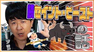アジルスと戦え(ハード)セイントビースト【杉田智和/AGRSチャンネル】