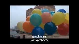 Шарики с гелием на День Рождения, доставка по Москве и МО.(, 2015-07-08T21:25:00.000Z)
