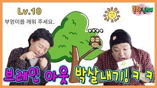 흔한남매 아이큐 공개ㅋㅋ 브레인 아웃 박살내기ㅋㅋㅋ(흔한남매 )