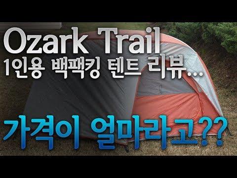 Ozark Trail 1인용 백팩킹 텐트 리뷰. (ft 넘나 착한 가격)
