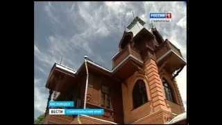 видео музей солженицына в кисловодске