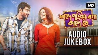 Faande Poriya Boga Kande Re | Audio Jukebox | Soham | Srabanti | Jeet Gannguli | Samidh | SVF Music