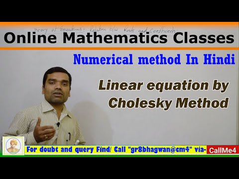 Cholesky Method In Hindi