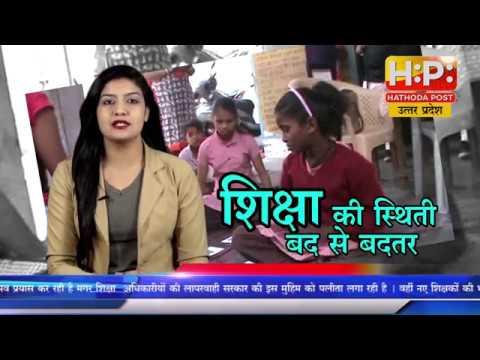 Shikhsha ki stithi  bad se badhtar : Uttar pradesh