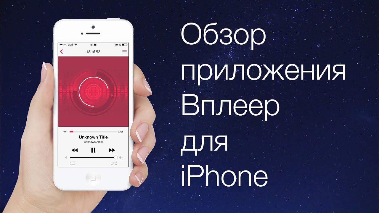 программы музыка вк на айфон